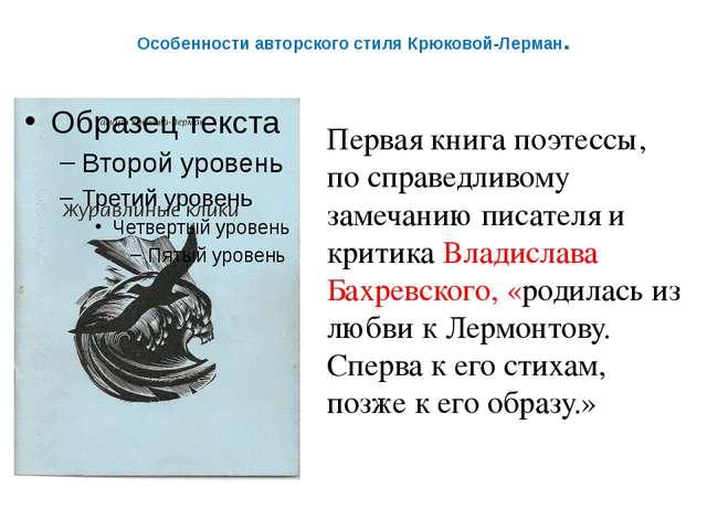 Особенности авторского стиля Крюковой-Лерман. Первая книга поэтессы, по справ...