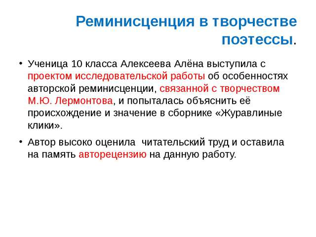 Ученица 10 класса Алексеева Алёна выступила с проектом исследовательской рабо...