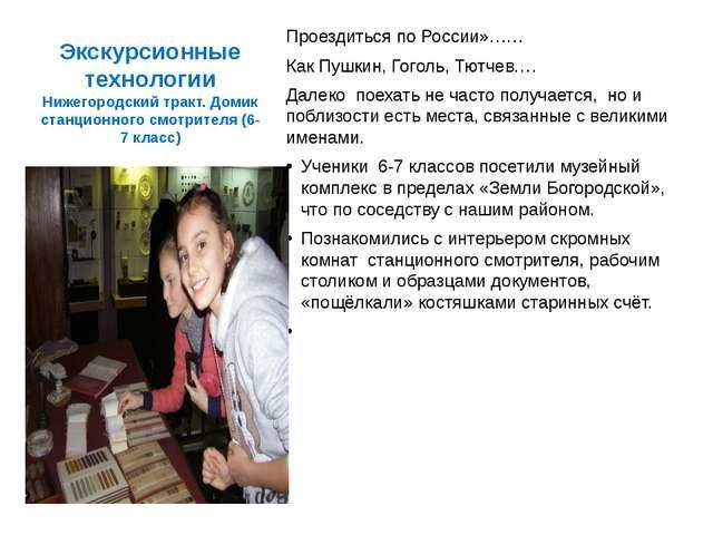 Экскурсионные технологии Нижегородский тракт. Домик станционного смотрителя (...