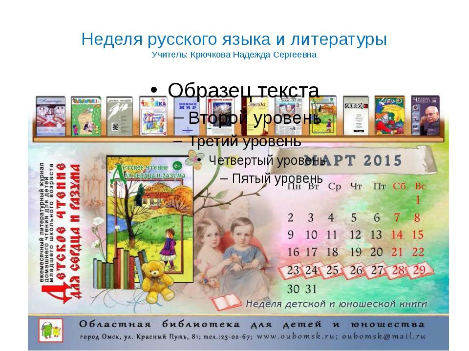 Неделя русского языка и литературы Учитель: Крючкова Надежда Сергеевна
