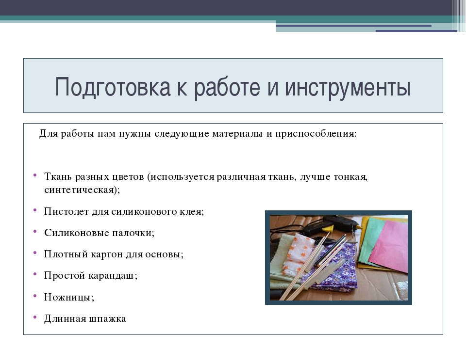 Подготовка к работе и инструменты Для работы нам нужны следующие материалы и...