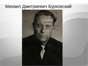 Михаил Дмитриевич Бурковский