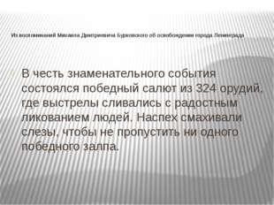 Из воспоминаний Михаила Дмитриевича Бурковского об освобождении города Ленинг
