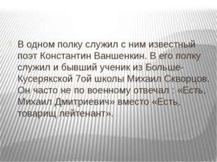 В одном полку служил с ним известный поэт Константин Ваншенкин. В его полку