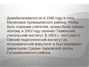 Демобилизовался он в 1946 году в село Малиновка Аромашевского района. Чтобы
