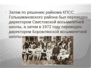 Затем по решению райкома КПСС Голышмановского района был переведен директоро