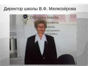Директор школы В.Ф. Мелкозёрова