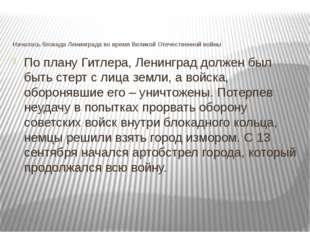 Началась блокада Ленинграда во время Великой Отечественной войны По плану Гит