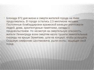 Блокада 872 дня жизни и смерти жителей города на Ниве продолжалась. В городе