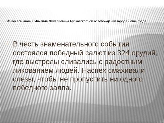 Из воспоминаний Михаила Дмитриевича Бурковского об освобождении города Ленинг...