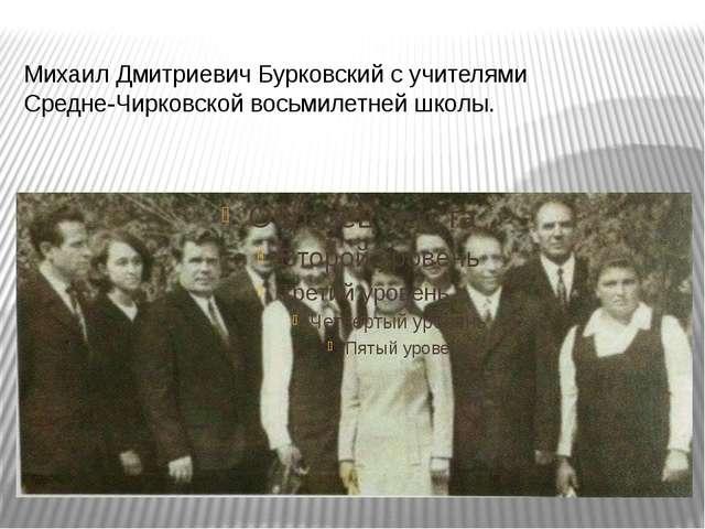 Михаил Дмитриевич Бурковский с учителями Средне-Чирковской восьмилетней школы.