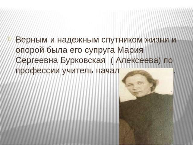 Верным и надежным спутником жизни и опорой была его супруга Мария Сергеевна...