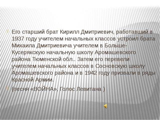 Его старший брат Кирилл Дмитриевич, работавший в 1937 году учителем начальны...