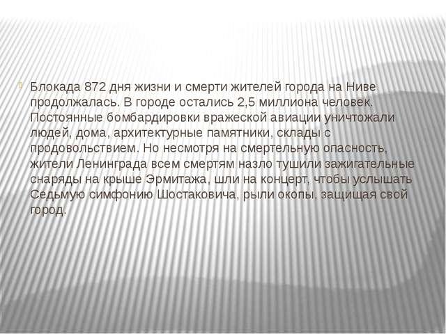 Блокада 872 дня жизни и смерти жителей города на Ниве продолжалась. В городе...