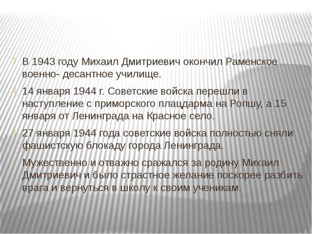В 1943 году Михаил Дмитриевич окончил Раменское военно- десантное училище. 1...
