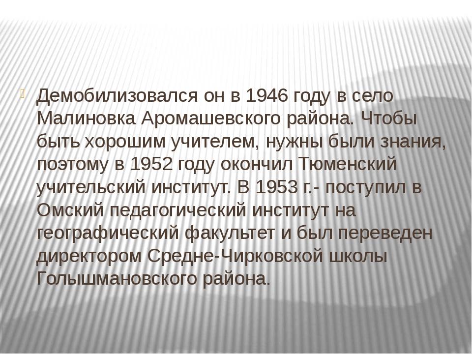 Демобилизовался он в 1946 году в село Малиновка Аромашевского района. Чтобы...
