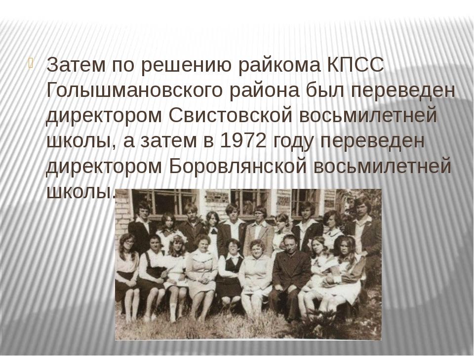 Затем по решению райкома КПСС Голышмановского района был переведен директоро...