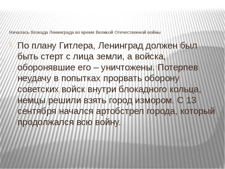 Началась блокада Ленинграда во время Великой Отечественной войны По плану Гит...