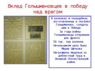Вклад Голышмановцев в победу над врагом В валенках и полушубках, изготовленны