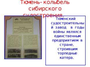 Тюмень-колыбель сибирского судостроения. Тюменский судостроительный завод в г