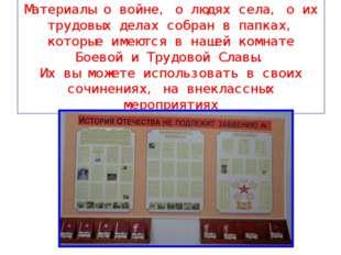 Материалы о войне, о людях села, о их трудовых делах собран в папках, которые