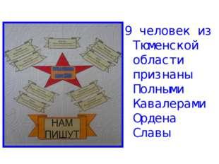 9 человек из Тюменской области признаны Полными Кавалерами Ордена Славы