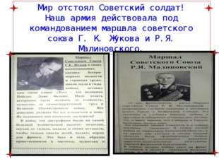 Мир отстоял Советский солдат! Наша армия действовала под командованием маршал