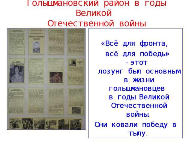 Голышмановский район в годы Великой Отечественной войны «Всё для фронта, всё...