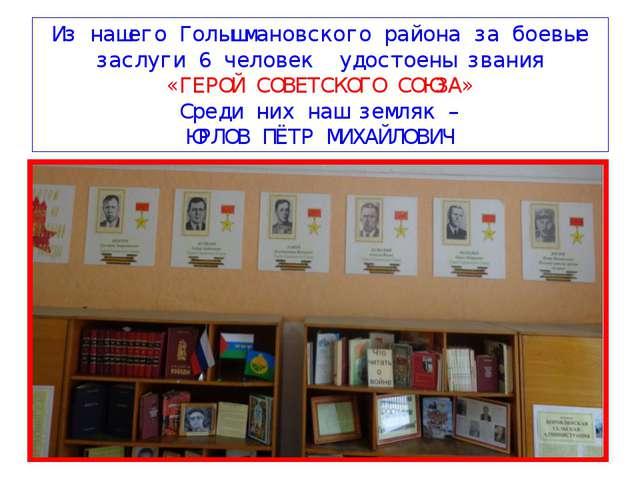 Из нашего Голышмановского района за боевые заслуги 6 человек удостоены звания...