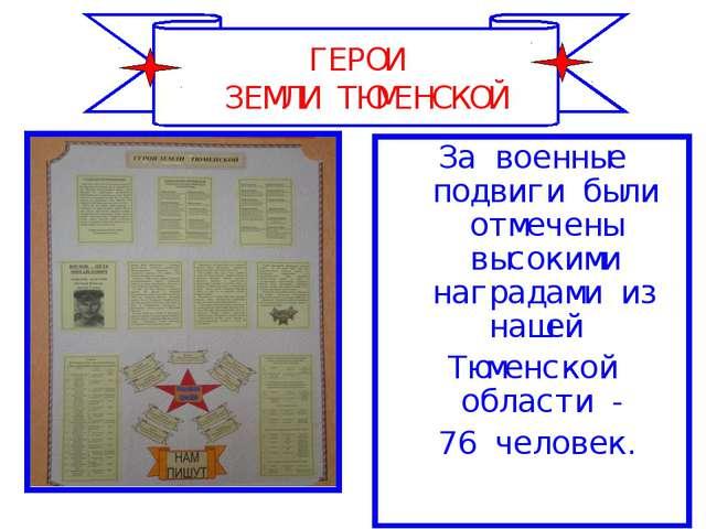 За военные подвиги были отмечены высокими наградами из нашей Тюменской област...