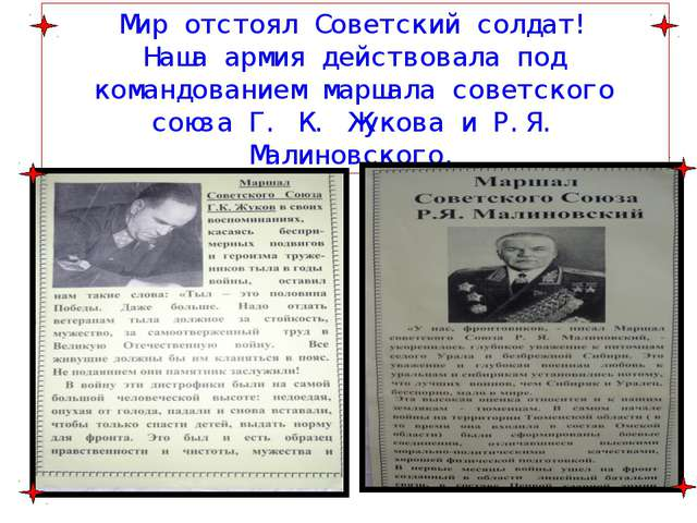Мир отстоял Советский солдат! Наша армия действовала под командованием маршал...