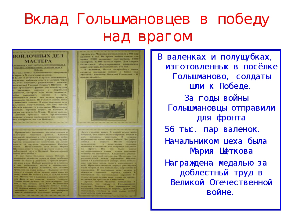 Вклад Голышмановцев в победу над врагом В валенках и полушубках, изготовленны...