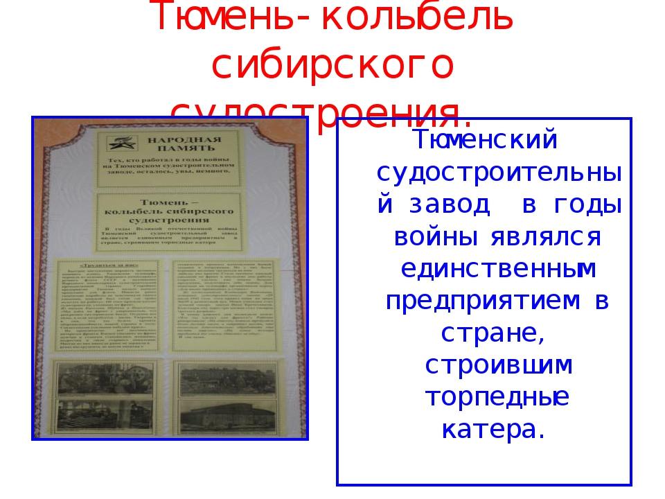 Тюмень-колыбель сибирского судостроения. Тюменский судостроительный завод в г...