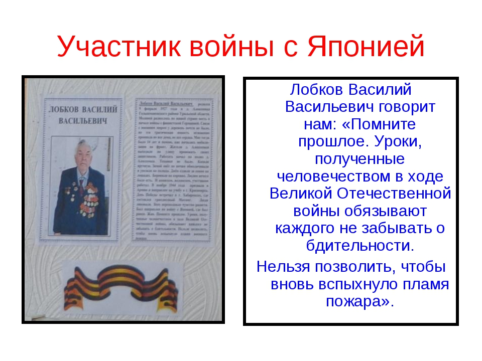 Участник войны с Японией Лобков Василий Васильевич говорит нам: «Помните прош...