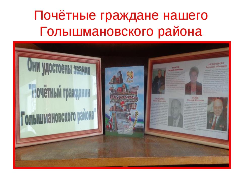 Почётные граждане нашего Голышмановского района