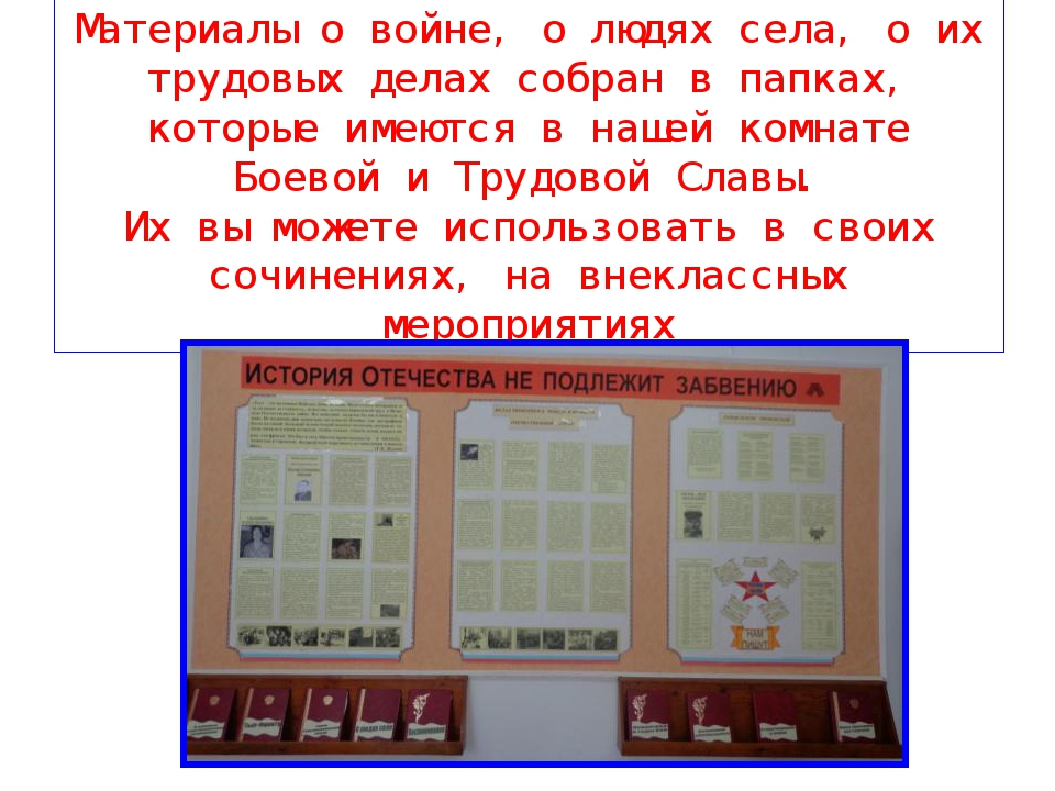 Материалы о войне, о людях села, о их трудовых делах собран в папках, которые...