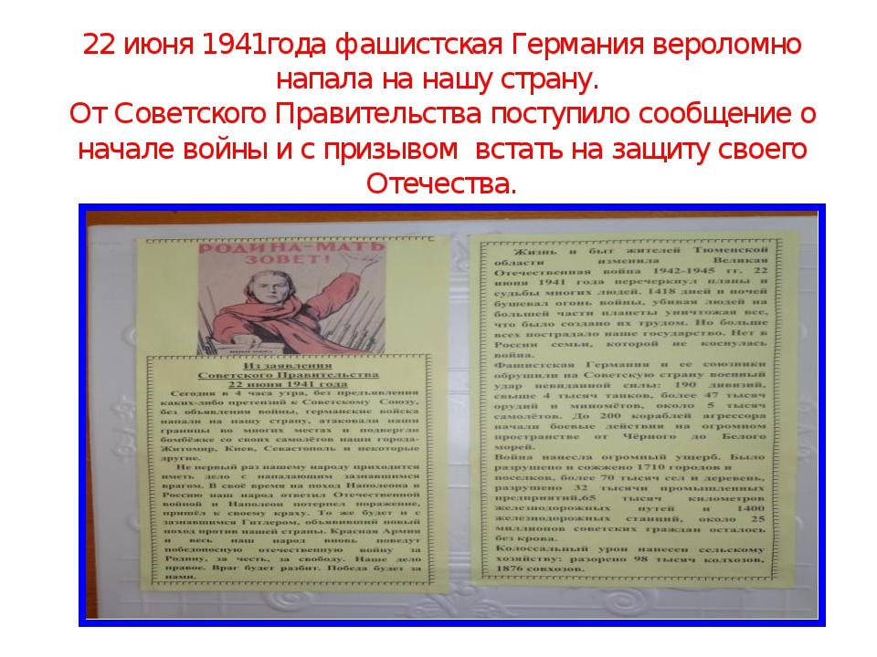 22 июня 1941года фашистская Германия вероломно напала на нашу страну. От Сове...