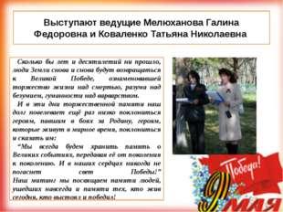 Выступают ведущие Мелюханова Галина Федоровна и Коваленко Татьяна Николаевна