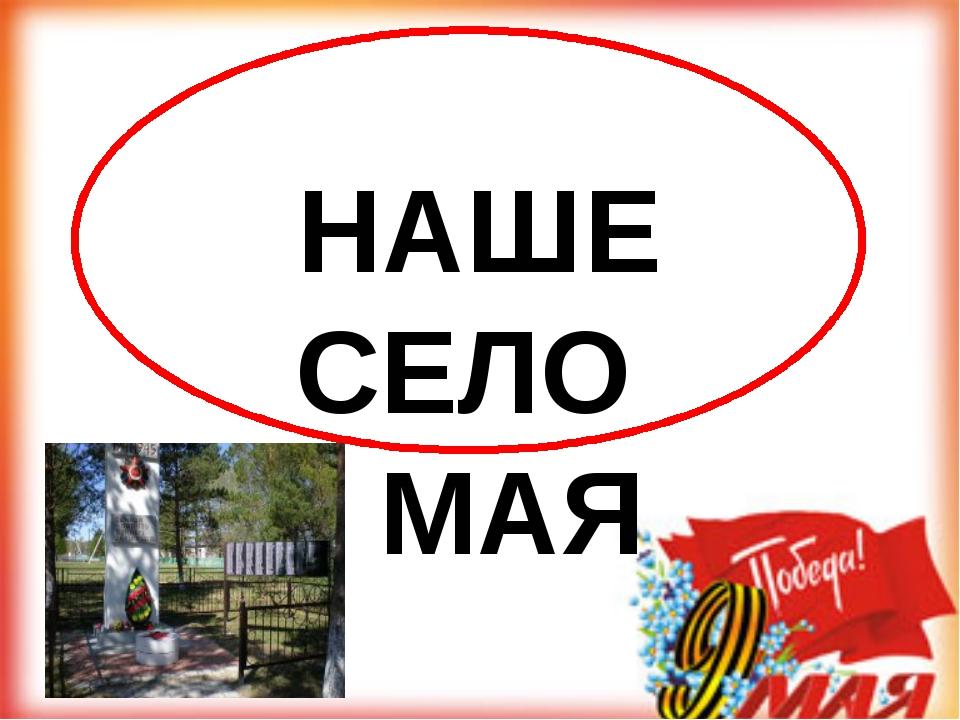 НАШЕ СЕЛО 9 МАЯ