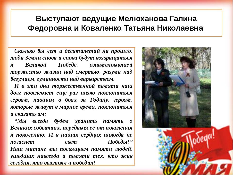 Выступают ведущие Мелюханова Галина Федоровна и Коваленко Татьяна Николаевна...