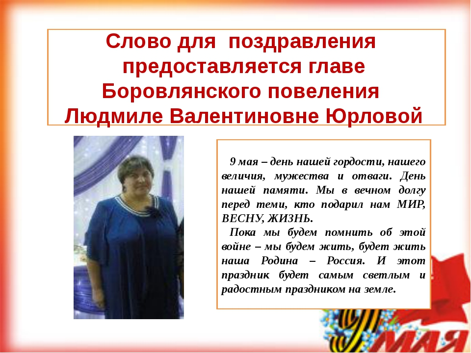 Слово для поздравления предоставляется главе Боровлянского повеления Людмиле...