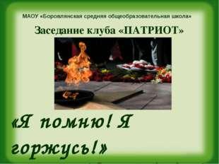 МАОУ «Боровлянская средняя общеобразовательная школа» Заседание клуба «ПАТРИО