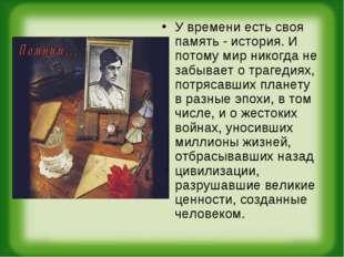 У времени есть своя память - история. И потому мир никогда не забывает о траг