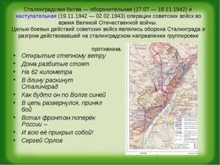 Сталинградская битва— оборонительная (17.07— 18.11.1942) инаступательная(