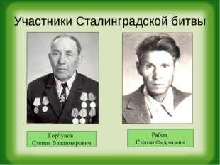 Участники Сталинградской битвы Горбунов Степан Владимирович Рябов Степан Федо