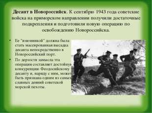 Десант в Новороссийск. К сентябрю 1943 года советские войска на приморском на