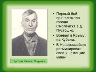 Первый бой принял около города Смоленска в д. Пустошко. Воевал в Крыму, на Ку