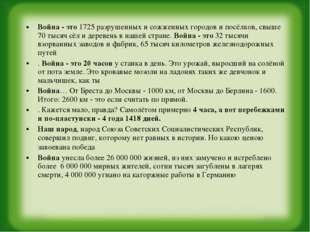 Война - это 1725 разрушенных и сожженных городов и посёлков, свыше 70 тысяч с