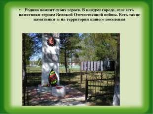 Родина помнит своих героев. В каждом городе, селе есть памятники героям Велик