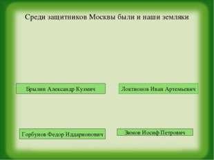 Среди защитников Москвы были и наши земляки Брылин Александр Кузмич Горбунов